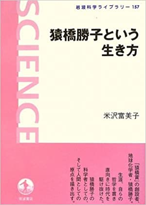 猿橋勝子という生き方 (岩波科学...