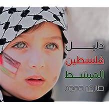 دليل فلسطين المبسّط (Arabic Edition)