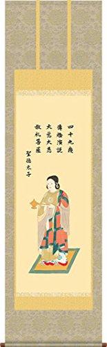 掛け軸-聖徳太子/北山歩生(尺五仏画) B00PDHLMES