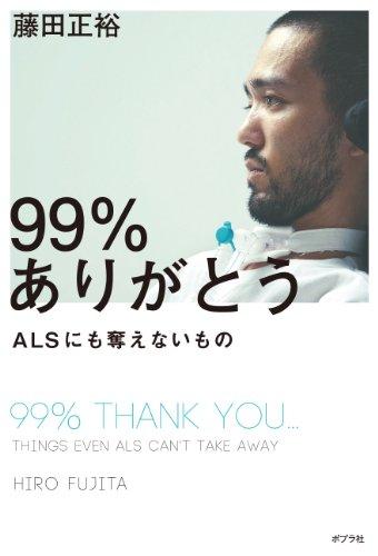 99%ありがとう ALSにも奪えないもの (一般書)