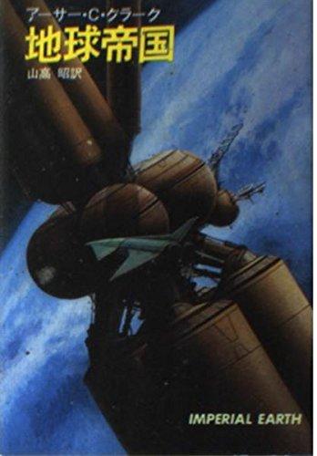 地球帝国 (ハヤカワ文庫 SF (603))