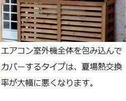 エアコン室外機日除けカバー 【標準タイプ ×1台・ワイドタイプ ×1台の合計2台セット】