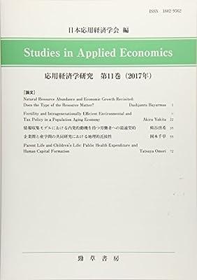 応用経済学研究 第11巻 | 日本応用経済学会 |本 | 通販 | Amazon