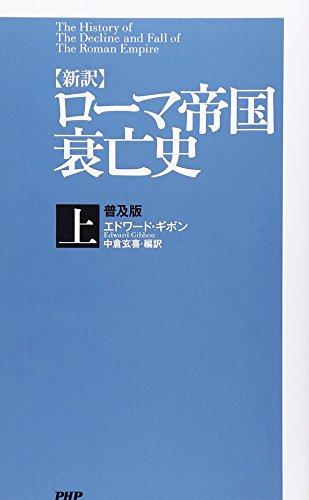 [新訳]ローマ帝国衰亡史 上 <普及版>