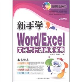 New computer classroom series novice to learn Word / Excel: secretarial and administrative applications Collection (2010) (with DVD Disc 1)(Chinese Edition) PDF