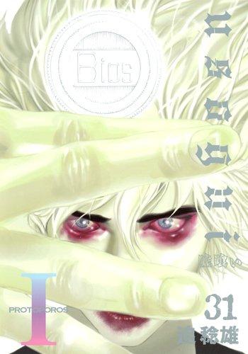嘘喰い 31 (ヤングジャンプコミックス)