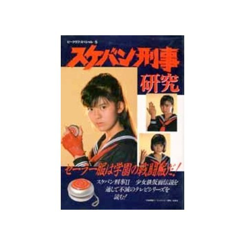 ! Sukeban Deka Research - a combat uniform of the school sailor (Bee Club Special) (1987) ISBN: 4891893206 [Japanese Import]