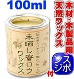 未晒し蜜ロウワックス ★ 100ml Aタイプ 蜜蝋 みつろう ◆ スポンジ付き