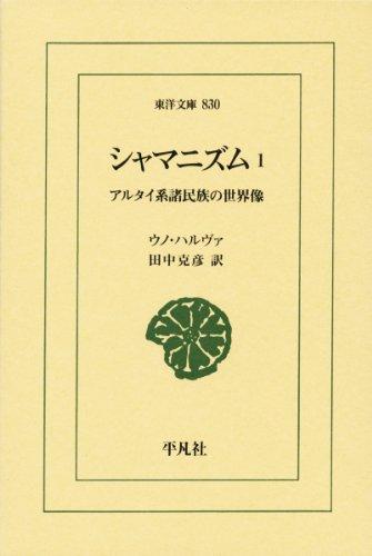 シャマニズム1: アルタイ系諸民族の世界像 (東洋文庫)