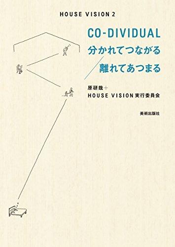 HOUSE VISION 2 CO-DIVIDUAL  分かれてつながる/離...