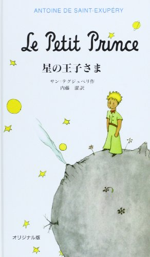 Le Petit Prince Japanese Edition