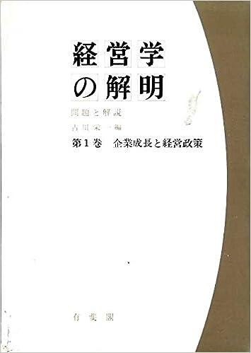 経営学の解明〈第1巻〉企業成長...