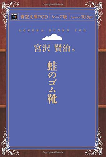 蛙のゴム靴 (青空文庫POD(シニア版))