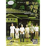 The Year of Happiness and Love Taiwanese Tv Drama Dvd NTSC All Region 7 Dvd 21 Episodes