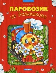 Hardcover Locomotive Romashkovo Parovozik iz Romashkovo [Russian] Book