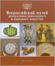 All Russian Decorative Applied And Folk Art Museum Author 9785986410159 Amazon Com Books