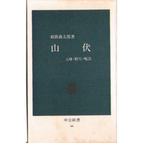 山伏―入峰・修行・呪法 (中公新書)