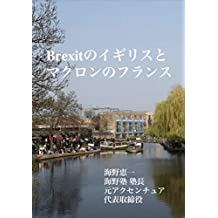 Brexit of UK and Macron of France: West European geopolitics which Japanese do not know explaining at the aspect from globalization democracy (Japanese Edition)