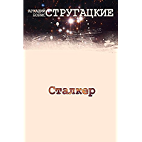 Сталкер (Russian Edition) book cover