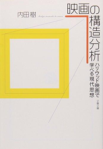映画の構造分析―ハリウッド映画で学べる現代思想 (文春文庫)