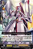 Cardfight!! Vanguard / Doctroid Argus (BT11/045) / Booster Set 11: Seal Dragons Unleashed / A Japanese Single individual Card