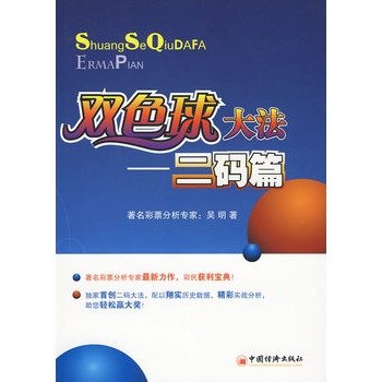 Read Online color ball Dafa - two yards articles(Chinese Edition) pdf