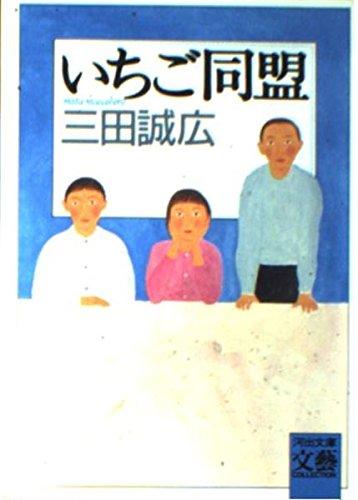 いちご同盟 (河出文庫)