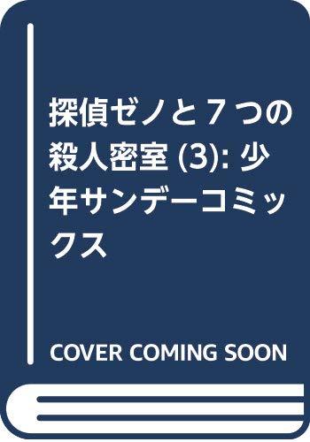 探偵ゼノと7つの殺人密室(3): 少年サンデーコミックス
