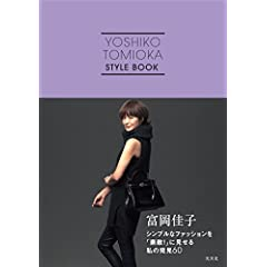 富岡佳子 表紙画像