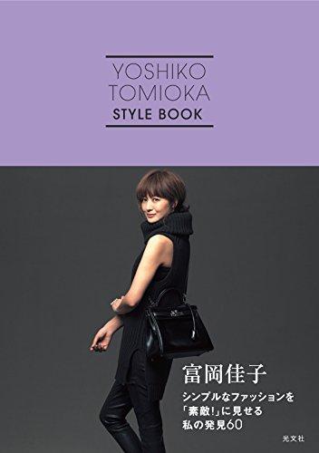 富岡佳子 最新号 表紙画像
