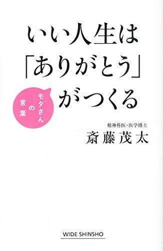 いい人生は「ありがとう」がつくる (WIDE SHINSHO)