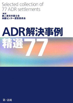 ADR解決事例 精選77