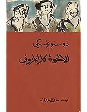 كتاب الأخوة كارامازوف1 - 4 , دوستويفسكي من المركز الثقافي العربي