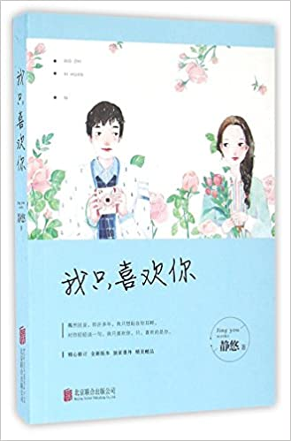 You Are My Only One (Chinese Edition): Jing You: 9787550269828