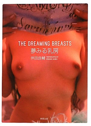 夢みる乳房 THE DREAMING BREASTS