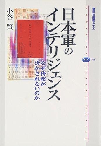 日本軍のインテリジェンス なぜ情報が活かされないのか (講談社選書メチエ)