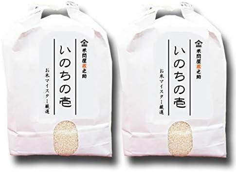 いのちの壱 精米 (10kg)