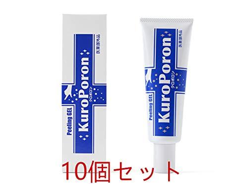 薬用クロポロン 10個セット B07LFR1SLZ