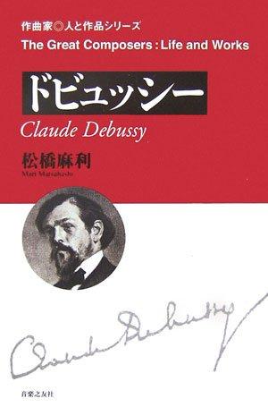 Download Dobyusshī = Claude Debussy PDF
