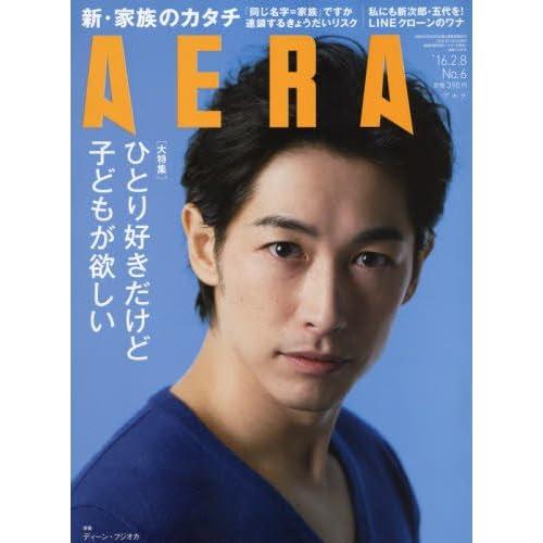 AERA 2017年 2/8号 表紙画像