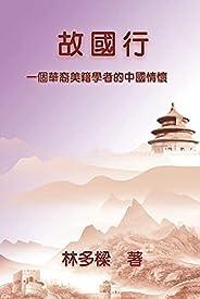 故國行:一個華裔美籍學者的中國情懷: Homeland Revisited: Reflections of a Chinese American Scholar (Chinese Edition)