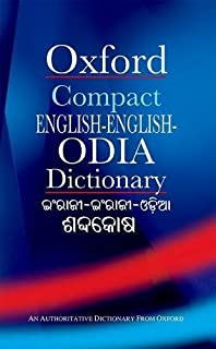 Amazon in: Buy Rapidex Oriya-English Dictionary Book Online at Low