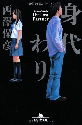 身代わり (幻冬舎文庫)