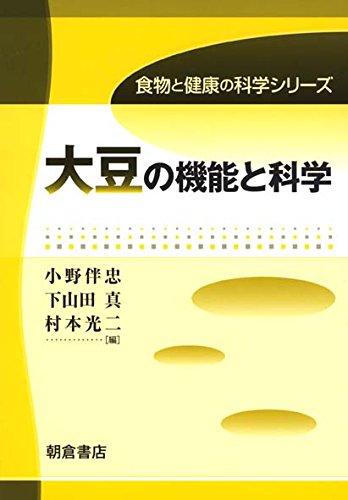 大豆の機能と科学 (食物と健康の科学シリーズ)