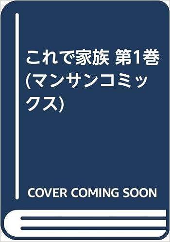 これで家族 第1巻 (マンサンコミックス)   西 ゆうじ, 杉江 雅巳  本 ...