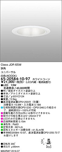 マックスレイ 照明器具 基礎照明 INFIT LEDユニバーサルダウンライト φ85 ストレートコーン 狭角 JDR65Wクラス 白色(4000K) 連続調光 65-20584-10-97 B077B27YS7