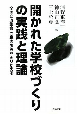 I look back on the history of the '10 national exchange meeting - theory and practice of school building opened (2010) ISBN: 4886836887 [Japanese Import] ebook