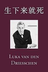 生下来就死 (Chinese) (Chinese Edition) Paperback