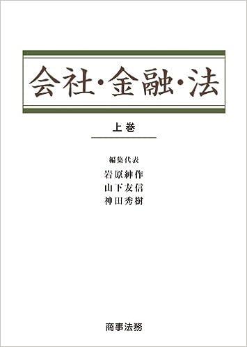 会社・金融・法〔上巻〕 | 岩原 ...