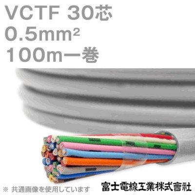 富士電線工業 VCTF 0.5sq×30芯 ビニルキャブタイヤコード (丸型ケーブル) (0.5mm 30C 30心) 100m 1巻 NN B0764SYHLS